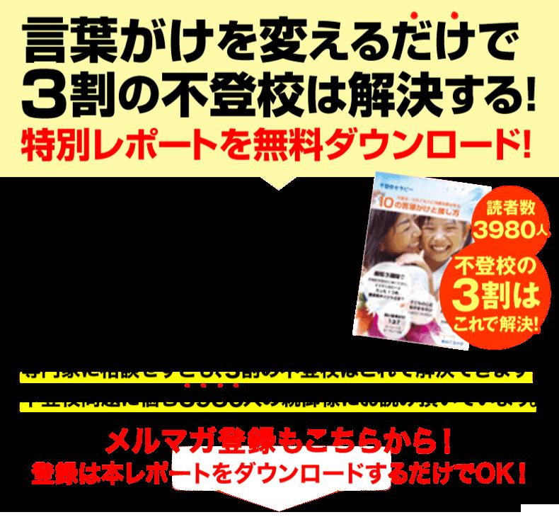 無料レポート配布中!